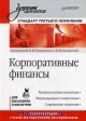Корпоративные финансы. Учебник для ВУЗов. Стандарт третьего поколения
